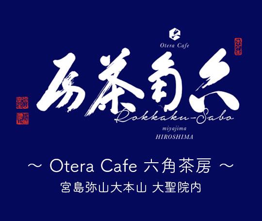 ~ Otera Cafe 六角茶房 ~