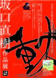 坂口直樹作品展「動」