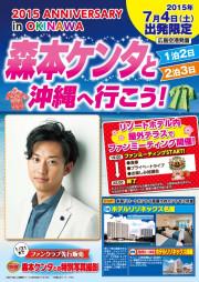 森本ケンタと沖縄_FNL-1